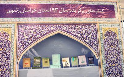 ناشر سه كتاب برگزيده سال خراسان