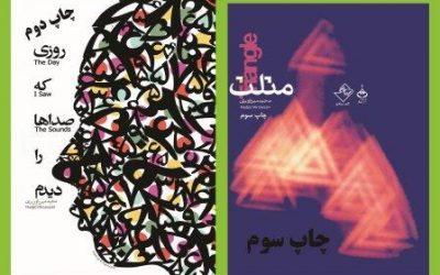 چاپ آثار داستانی دکتر مجید میرزاوزیری