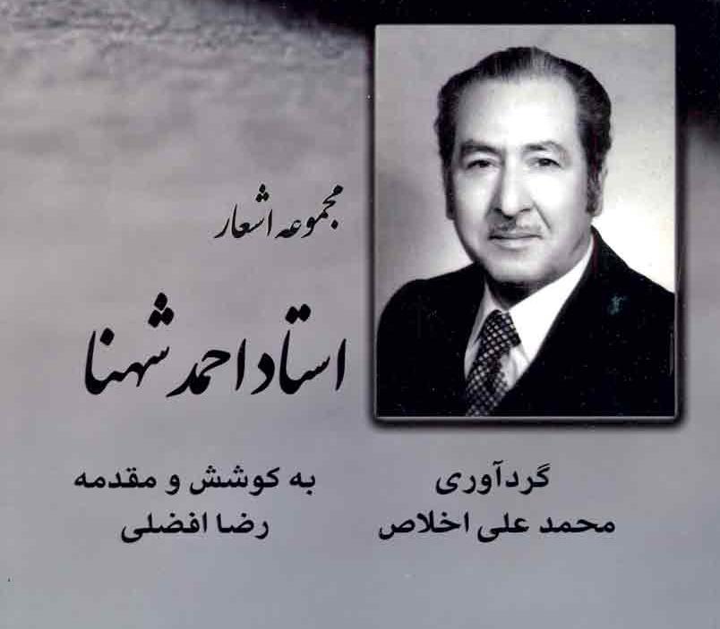 دیوان اشعار استاد احمد شهنا