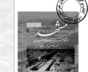 ناشر کتاب برگزیده سال خراسان رضوی (مشهد در آغاز قرن 14 خورشیدی)