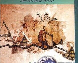 درسنامه جامع مدیریت هتل