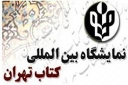 افتتاحیه نمایشگاه کتاب تهران ۱۳۹۴