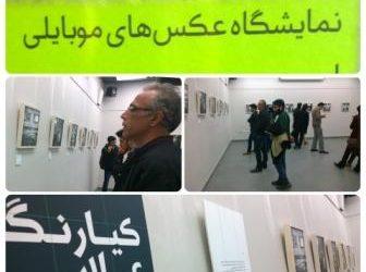 """نمایشگاه عکسهای موبایلی """"سایه وی است"""""""
