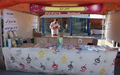 نهمین نمایشگاه قرآن مشهد - رمضان 1393