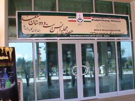 نمایشگاه اختصاصی جمهوری اسلامی ایران در خجند و دوشنبه تاجیکستان 1389