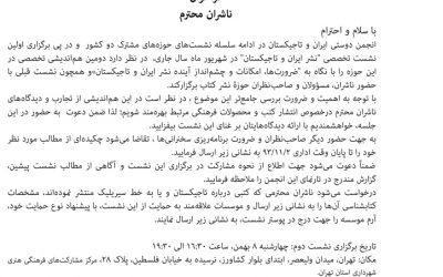 فرخوان انجمن دوستي ايران و تاجيكستان